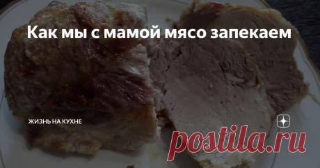 Как мы с мамой мясо запекаем Очень просто! Минимум действий и отличный результат. Рецепт замечательно подходит для тех, кто хочет приготовить еду, не затрачивая на это лишних сил. Итак, нам потребуются: кусок свинины (мы обычно запекаем шейку, но можно взять и менее жирную вырезку) соль, специи