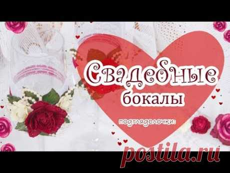 Свадебные аксессуары: свадебные бокалы / wedding accessories / wedding champagne flutes - YouTube
