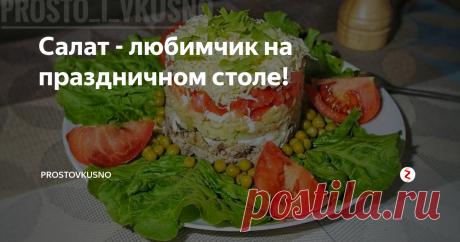Салат - любимчик на праздничном столе! Оригинальный, красивый, разноцветный слоеный салат. Украсит собой любой праздничный стол.