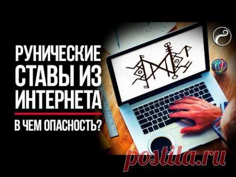 Чем Опасны Рунические Ставы из Интернета? | Техника безопасности