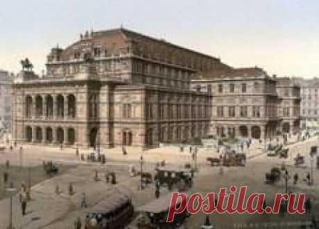 Сегодня 25 мая в 1869 году Открыто здание Венской оперы