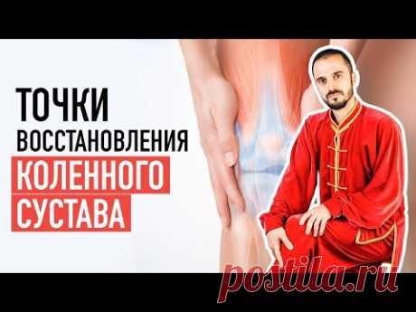 (1) Здоровые колени - точки для массажа. Как убрать боль в суставах в домашних условиях? Цигун - YouTube