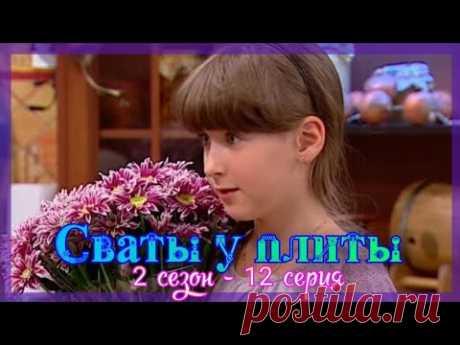 СВАТЫ У ПЛИТЫ - 2 сезон 12 серия|Праздничное меню