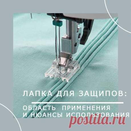 Лапка для защипов – область применения и ньюансы использования (Шитье и крой) – Журнал Вдохновение Рукодельницы