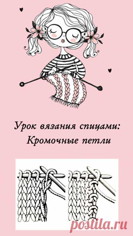 Урок вязания спицами: Кромочные петли. ********************************************** Край вязанного полотна может быть ровным или зубчатым – это зависит от того, как выполнены кромочные петли. ~ СВОЕ РУКОДЕЛИЕ ~
