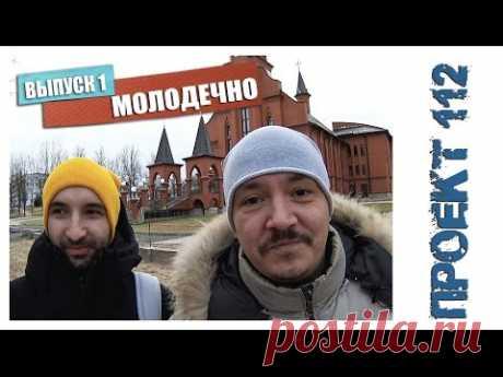 Молодечно - город будущих чемпионов  (1 ч) - = ПРОЕКТ 112 = -