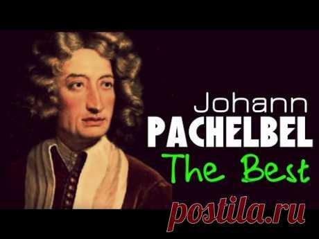 Лучшее из Пачелбеля. 1 час высшей классической музыки. Запись в HQ