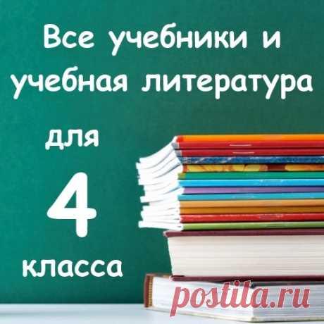 Все учебники и пособия для 4 класса! Выбрать и заказать можно здесь - fas.st/6sQ45 . Бесплатная доставка по России! Учебники, рабочие тетради, тесты, прописи, решебники, проверочные работы для 4 класса!