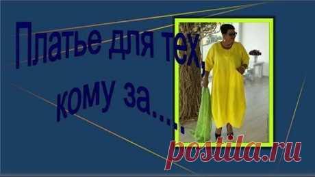 Для тех, кому за.... Моделируем платье бохо.
