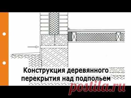 Конструкция деревянного перекрытия над подпольем, правильное утепление