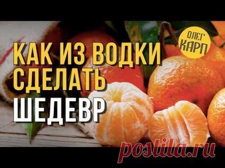 Как из Водки сделать Шедевральный напиток. // Олег Карп   Олег Карп   Яндекс Дзен