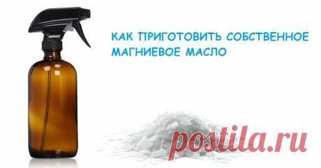 Как приготовить собственное магниевое масло, которое устраняет боль в мышцах, головные боли, бессонницу и многое другое! - Счастливые заметки