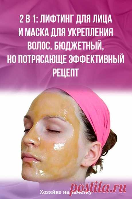 2 в 1: лифтинг для лица и маска для укрепления волос. Бюджетный, но потрясающе эффективный рецепт