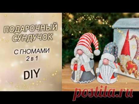 Подарочный сундучок с гномами DIY. Идеи подарков на Новый год своими руками - YouTube