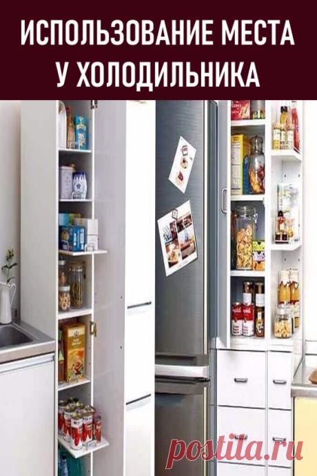 ИСПОЛЬЗОВАНИЕ МЕСТА У ХОЛОДИЛЬНИКА. Предлагаем вам полезные идеи для маленькой кухни, в которых показано как практично можно использовать небольшое пространство между мойкой и холодильником. #дизайн #интерьер #холодильник #маленькаякухня #местоухолодильника