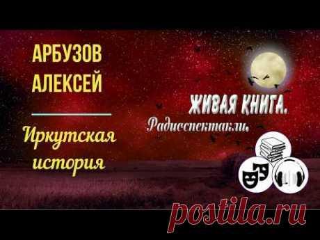 Арбузов  Алексей - Иркутская история. Радиоспектакль.