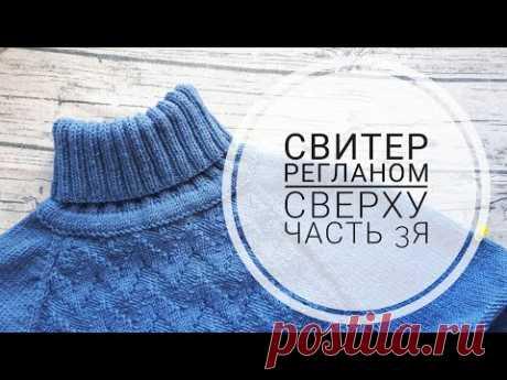 """AlinaVjazet. Мужской свитер """"Зигзаг"""" регланом сверху. Часть 3я"""