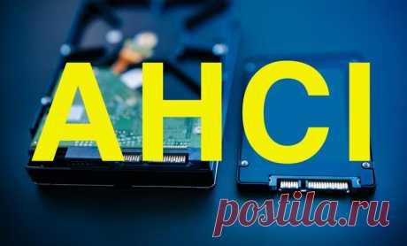 Что такое режим AHCI и как его настраивать Включить и настроить режим AHCI стоит каждому пользователю, желающему улучшить и расширить возможности компьютера в работе с жёсткими дисками SATA и, особенно, SSD. Режим позволяет увеличить быстродей...