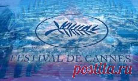 Сегодня 11 мая памятная дата Каннский кинофестиваль