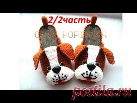 """МК 42 ТАПОЧКИ """"СОБАЧКИ""""  (2-я часть) Slippers doggy. Crochet."""