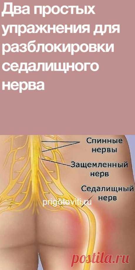 Два простых упражнения для разблокировки седалищного нерва - Все своими руками