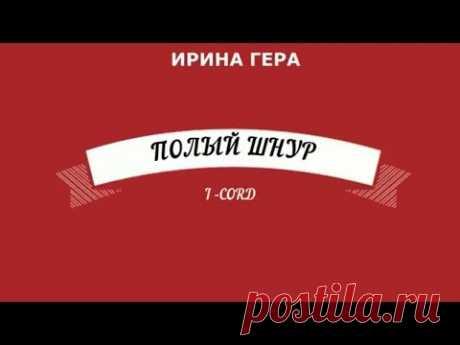 Как вязать спицами полый шнур I CORD  и набрать петли Техника вязания Ирина Гера
