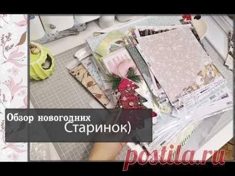Обзор новогодних старинок) \болталка\ скрапбукинг