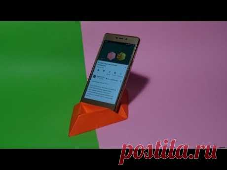 Оригами ПОДСТАВКА под смартфон