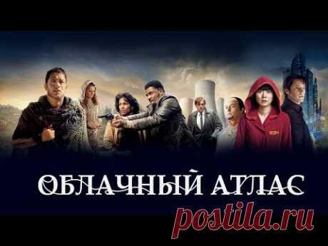 Облачный атлас (Фильм 2012) Фантастика, боевик, драма, детектив