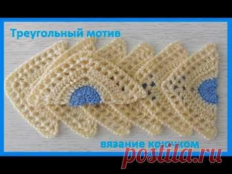 Треугольный мотив, вязание крючком,crochet beautiful pattern (узор № 258)