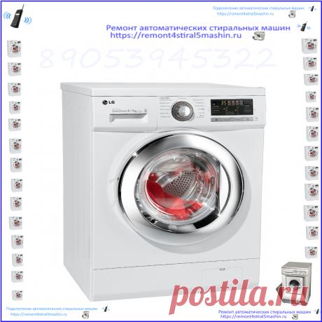^'*-Услуги -*'^ – ремонт стиральных машин