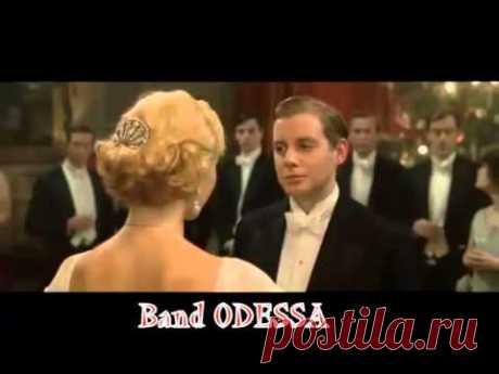 Band ODESSA - Дым сигарет с ментолом!