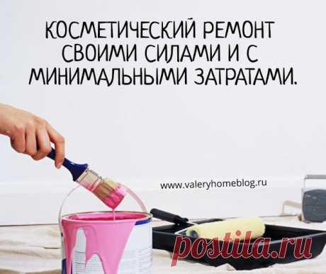 Домашний блог Валерии Питерской: Косметический ремонт своими силами и с минимальными затратами.