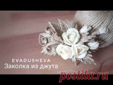 """DIY- Заколка из джута с розами/Бижутерия из Джута """"ЕВА""""/@evadusheva"""