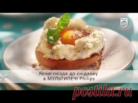 """Рецепт """"Яєчні гнізда до сніданку"""""""