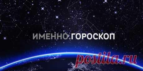 Гороскоп на 2 октября 2016 года для каждого знака зодиака   Imenno.ru