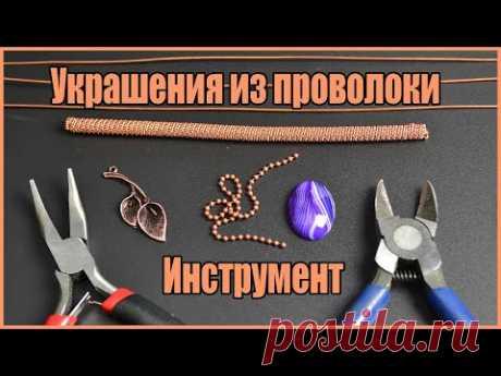 Инструменты для работы с проволокой. Плетение украшений из проволоки в технике Wire Wrap без пайки. - YouTube