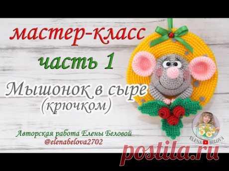 """Часть 1. Мастер-класс """"Мышонок в сыре"""" - новогодняя подвеска"""