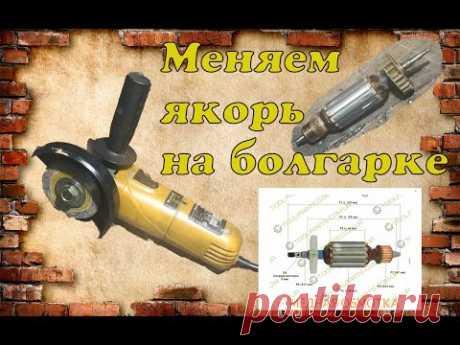 👉Замена якоря на болгарку Einhell BWS-850/125 (ПОД ШАРИК)👍