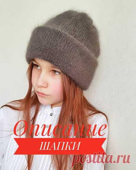 O'Chel - стильное вязание в Instagram: «Очень простая,  но очень красивая и нужная шапочка!!👍 Идеально смотрится,  стильно и строго! И даже я сапожник с сапогами - у меня тоже…» 4,575 отметок «Нравится», 251 комментариев — O'Chel - стильное вязание (@olga_chel_knitting) в Instagram: «Очень простая,  но очень красивая и нужная шапочка!!👍 Идеально смотрится,  стильно и строго! И даже…»