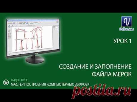 Урок 1. Создание файла мерок в Valentina. Приложение Tape. Видео-курс.
