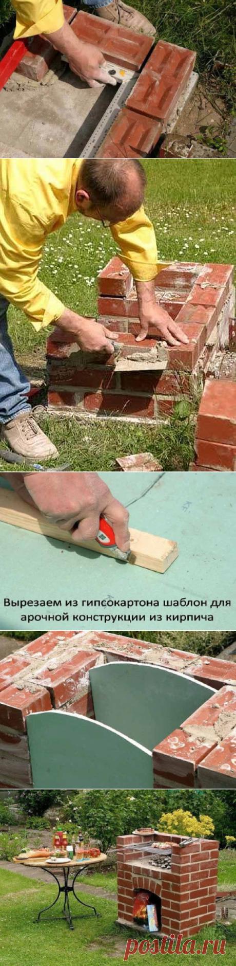 Мангал из кирпича своими руками — Сделай сам, идеи для творчества - DIY Ideas