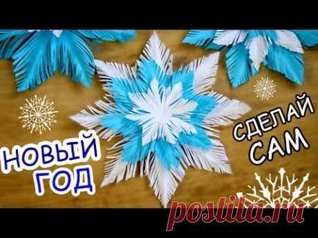 СНЕЖИНКИ - ПУШИНКИ из бумаги / Новогодние УКРАШЕНИЯ