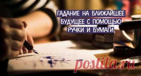 Проверим? Гадание на ближайшее будущее с помощью ручки и бумаги...