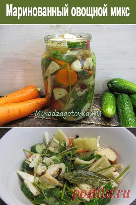 Маринованный овощной микс - Мой сад
