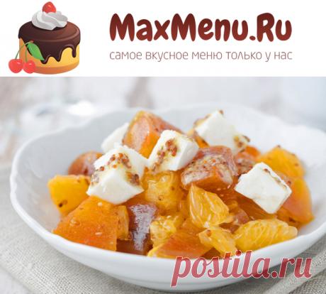 Салат с хурмой и козьим сыром   MaxMenu.Ru - Кулинарные рецепты