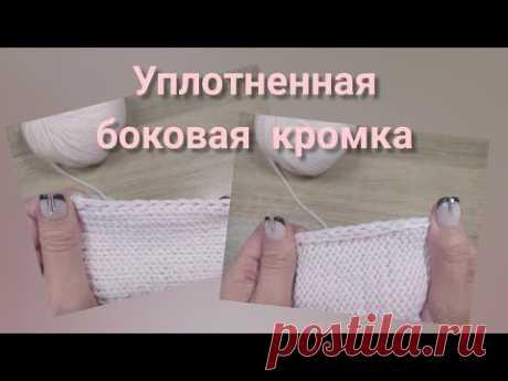 Уплотненная боковая кромка//Двойная кромочная | Вязание спицами для начинающих