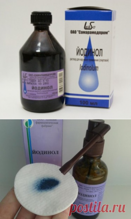 Yodinol – a yodosoderzhashchy domestic preparation for external and internal application. Before emergence of antibiotics, sulfanylamides, antimycotics yodinol successfully coped with the illnesses of airways, skin diseases, urogenital infections. Application of a preparation.