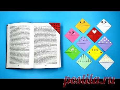 📚 DIY ЗАКЛАДКИ ДЛЯ КНИГ из бумаги А4 |  Поделки для школы своими руками - YouTube