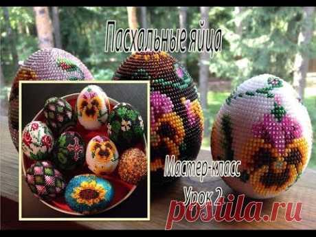 Los huevos de Pascua de los abalorios. MK la lección 2\/3.